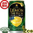 【送料無料】サッポロレモン ザ リッチ 濃い味レモン ビターレモン【350ml缶・2ケース・48本入】