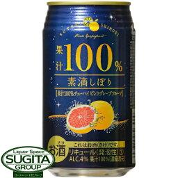 素滴しぼり ピンクグレープフルーツ【350ml×24本(1ケース)】 果汁100% チューハイ