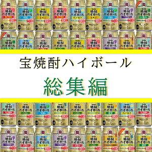 【送料無料】 宝焼酎ハイボール 総集編 【350ml×24本】 12種類×各2本 飲み比べ 詰め合わせ