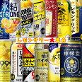 チューハイ詰め合わせ人気爆発レモンサワー集合セット!【350ml缶・12種類×各2本】飲み比べ