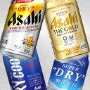 【送料無料】 アサヒビール 限定醸造入り ビール飲み比べセット 4種類×各6本 【350ml×24本(1ケース)】 スーパードライ 生ジョッキ缶 ゴールド ザ クール 瞬冷