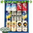 【送料無料】ビールオリジナル詰め合わせ12缶ギフト【350ml缶×12本】(専用GIFTボックス入り)【ビールチューハイジュース】