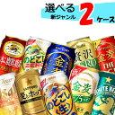 【2ケース送料無料】自由に選べる!新ジャンル・第3のビール詰...