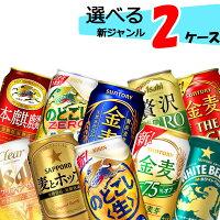 【2ケース送料無料】自由に選べる!新ジャンル・第3のビール詰め合わせ2ケース【350ml×48本・2ケース】のどごし本麒麟クリアアサヒオフ金麦麦とホップホワイトベルグ