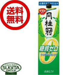 【送料無料】月桂冠 糖質ゼロ2.7L(2700ml)パック【4本・1ケース】(日本酒)