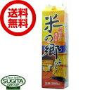 日本酒 特別 純米酒 生 720ml ×2本 花酔 酒造 ギフト
