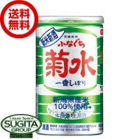【送料無料】【数量限定】菊水新米新酒ふなぐち一番しぼり吟醸【200ml缶×30本・1ケース】