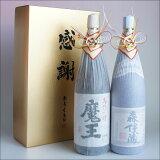森伊蔵&魔王セット「感謝:金蓋紙箱入り・赤おめかし」25度芋焼酎1800ml