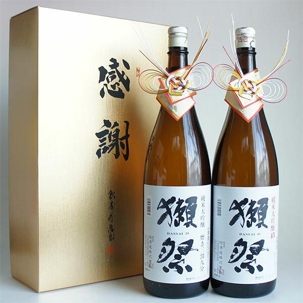 獺祭日本酒飲み比べセット純米大吟醸三割九分39と451800ml2本旭酒造感謝のギフト箱入り獺祭の純正包装紙でギフト包装父の日母