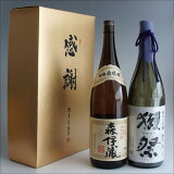 森伊蔵&獺祭セット「感謝:金蓋紙箱入り1800ml用」