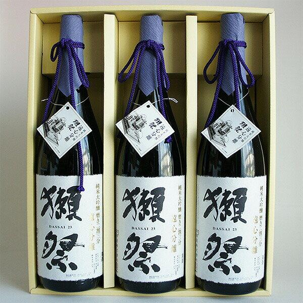 日本酒セット獺祭遠心分離純米大吟醸23磨き二割三分旭酒造1800ml3本感謝のギフト箱入り獺祭の純正包装紙で包装父の日母の日お中