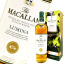 ザ・マッカラン ルミーナ 「クエスト・コレクション」シリーズ 700ml 41.3度 並行 シングルモルトウイスキー