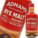 Adnams アドナムス ライモルト ウイスキー 700ml 47度 並行 ライウイスキー イングリッシュ ウイスキー 洋酒