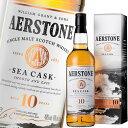 エアストーン シーカスク 10年 700ml 40度 並行 シングルモルト スコッチ ウイスキー Aerstone Sea Cask 10 Years Old 洋酒