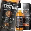 エアストーン ランドカスク 10年 700ml 40度 並行 シングルモルト スコッチ ウイスキー Aerstone Land Cask 10 Years Old 洋酒