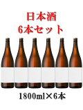 厳選日本酒 1800ml×6本セット 銘柄おまかせ 飲み比べセット 【激安】【送料無料】 数量限定 売切れ御免! 早いもの勝ち!