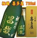 喜多屋 大吟醸 「極醸」 720ml 彫刻ボトル名入れ プレゼント 刻印 酒 エッチング 彫刻 誕生日 還暦祝 開店祝 父の日
