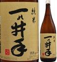 常温でも燗でも飲みやすいすっきりとした味わいの純米酒。一の井手 純米 1800ml瓶 久家本店...