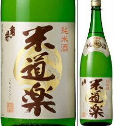 酸味の効いた昔ながらの芳醇なタイプの純米酒です。【取寄商品】角の井 純米酒「米道楽」1800m...