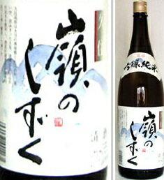 取寄商品 千羽鶴嶺のしずく1800ml瓶純米吟醸酒佐藤酒造大分県化粧箱なし