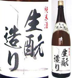 手間のかかる生もと造りで仕込んだ純米酒。【取寄商品】千羽鶴 生もと純米 1800ml瓶 佐藤酒...