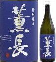 【取寄商品】特別純米酒 薫長 1800ml瓶 クンチョウ酒造 大分県 化粧箱なし