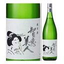 【取寄商品】智恵美人 純米酒 1800ml瓶 純米酒 大分県 中野酒造 化粧箱なし