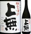 25度 球磨焼酎 上無(かみむ) 1800ml瓶 甕貯蔵米焼酎 大石酒造場 熊本県 化粧箱なし
