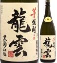 25度龍雲1800ml瓶黒麹仕込芋焼酎岩川醸造鹿児島県化粧箱なし