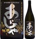 25度あじゃ黒1800ml瓶黒糖焼酎奄美大島にしかわ酒造鹿児島県化粧箱なし