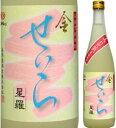 25度せいら金720ml瓶樫樽貯蔵黒糖焼酎喜界島酒造鹿児島県化粧箱なし