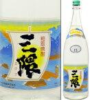 25度 三隈(みくま) 1800ml瓶 粕取焼酎 クンチョウ酒造 大分県 化粧箱なし