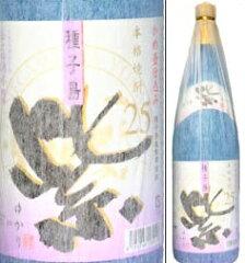 芋臭のうすいライトタイプの芋焼酎です。25度 紫(ゆかり)1800ml瓶 種子島紫芋使用芋焼酎 ...