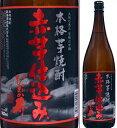 25度赤芋仕込みひむか寿1800ml瓶宮崎紅芋使用芋焼酎寿海酒造宮崎県化粧箱なし