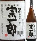 25度 宗一郎 黒麹 1800ml瓶 芋焼酎 すき酒造 宮崎県 化粧箱なし