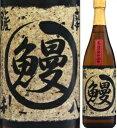 25度薩摩利八大鰻720ml瓶黒麹仕込芋焼酎吉永酒造鹿児島県化粧箱なし