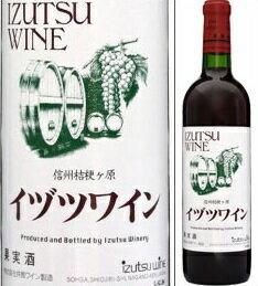 イヅツワイン赤720ml瓶果実酒井筒ワイン長野県中口