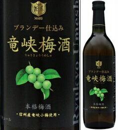 信州産竜峡小梅を使用し、ブランデーで丹念に仕込んだ梅酒。14度 竜峡梅酒 720ml瓶 ブランデ...