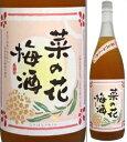 12度 菜の花梅酒 1800ml瓶 梅酒 白金酒造 鹿児島県 化粧箱なし