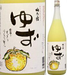 8度 梅乃宿 ゆず酒 1800ml瓶 日本酒ベースリキュール 梅乃宿酒造 奈良県 化粧箱なし