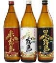 【正価販売】赤霧島900ml・蔵酒熟成仕立純酔(芋・白麹)1800ml各1本計2本セット