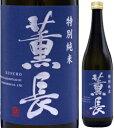 【取寄商品】特別純米酒 薫長 720ml瓶 クンチョウ酒造 大分県 化粧箱なし