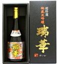 【取寄商品】薫長 大吟醸 瑞華 720ml瓶 クンチョウ酒造 大分県 化粧箱入