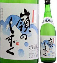 取寄商品 千羽鶴嶺のしずく720ml瓶純米吟醸酒佐藤酒造大分県化粧箱なし
