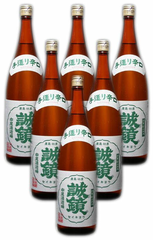 誠鏡 本醸造 手造り辛口 1800ml×6本セット
