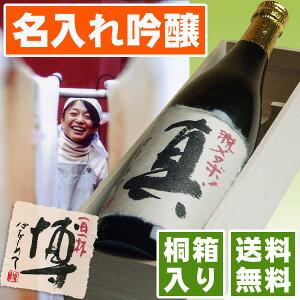 ただの名入れ酒じゃない!本物書家直筆ラベル吟醸酒広島 今田酒造幻の米「八反草」使用、絶品吟...