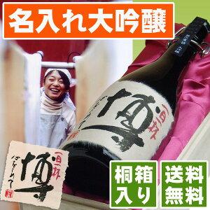 ただの名入れ酒じゃない!本物書家直筆ラベル大吟醸広島 今田酒造幻の米「八反草」使用、絶品大...