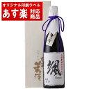 名入れ 日本酒 華の雫 純米吟醸 720ml 【印刷】お酒 あす楽 日本酒 プレゼント