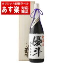 名入れ 日本酒 華の雫 純米吟醸 1800ml 【印刷】お酒 あす楽 日本酒 プレゼント