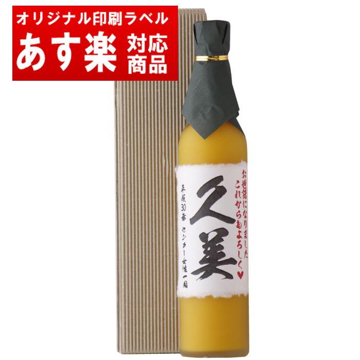 【名入れ ギフト】 みかん酒 500ml 毛筆風 印刷 あす楽
